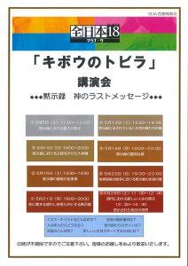 キボウのトビラ @ 西巣鴨教会 | 豊島区 | 東京都 | 日本