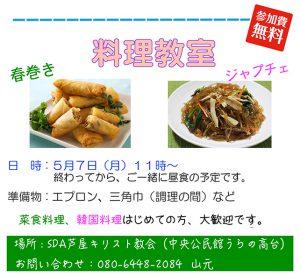 料理教室 @ 芦屋教会 | 芦屋町 | 福岡県 | 日本
