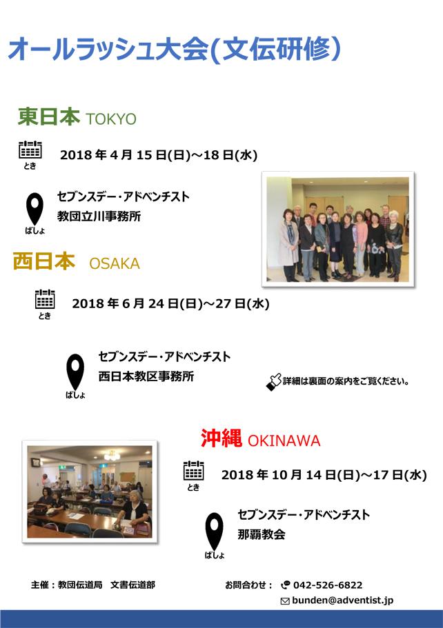 オールラッシュ大会(文伝研修)西日本 OSAKA