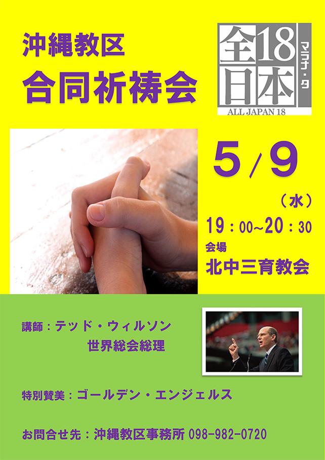 沖縄教区合同祈祷会