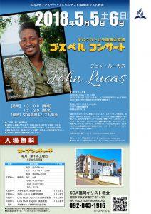 ゴスペルコンサート @ 福岡教会 | 福岡市 | 福岡県 | 日本