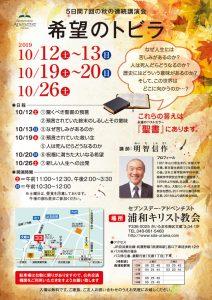 新しい人生への出発 @ 浦和教会 | さいたま市 | 埼玉県 | 日本