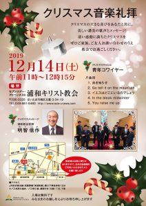 クリスマス音楽礼拝 @ 浦和教会 | さいたま市 | 埼玉県 | 日本