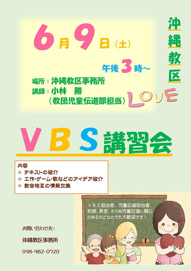 VBS講習会