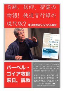 リバイバル集会 @ 立川教会 | 立川市 | 東京都 | 日本