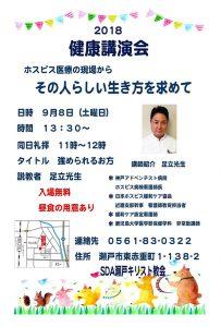 健康講演会 @ 瀬戸教会 | 瀬戸市 | 愛知県 | 日本