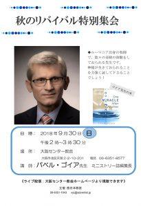 秋のリバイバル特別集会 @ 大阪センター教会 | 大阪市 | 大阪府 | 日本