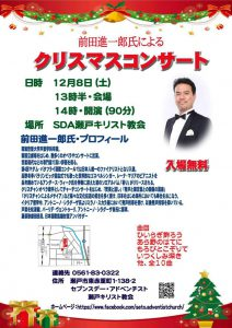 クリスマスコンサート @ セブンスデー・アドベンチスト瀬戸キリスト教会 | 瀬戸市 | 愛知県 | 日本