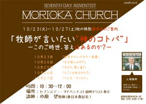 世界のロングセラー聖書 @ 盛岡キリスト教会 | 盛岡市 | 岩手県 | 日本