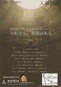 神が見えなくても、希望はある @ 天沼キリスト教会 | 杉並区 | 東京都 | 日本
