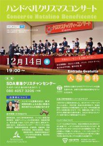 クリスマスチャリティーコンサート @ 東海クリスチャンセンター | 掛川市 | 静岡県 | 日本
