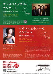 マリンバ & テノール コンサート @ 入間川教会 | 狭山市 | 埼玉県 | 日本