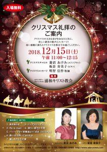 クリスマス礼拝 @ 浦和教会 | さいたま市 | 埼玉県 | 日本