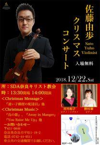 佐藤由歩クリスマスコンサート @ 奈良キリスト教会 | 奈良市 | 奈良県 | 日本