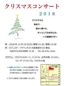 クリスマスコンサート2018 @ ⼤阪東部キリスト教会 | 大阪市 | 大阪府 | 日本
