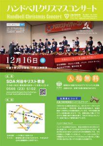 ハンドベルクリスマスコンサート @ 刈谷教会 | 刈谷市 | 愛知県 | 日本