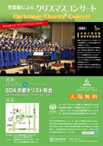 クリスマスコンサート @ 京都キリスト教会 | 京都市 | 京都府 | 日本
