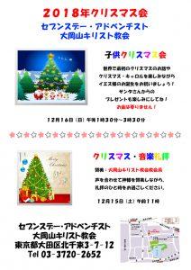 クリスマス音楽礼拝 @ 大岡山教会 | 大田区 | 東京都 | 日本