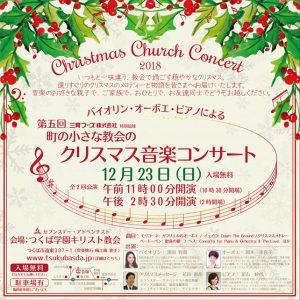 クリスマス特別音楽プログラム @ つくば学園教会 | つくば市 | 茨城県 | 日本