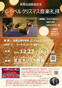 ハンドベル クリスマス音楽礼拝 @ 足立教会 | 足立区 | 東京都 | 日本
