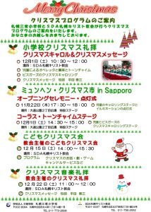 こどもクリスマス会 @ 札幌教会 | 札幌市 | 北海道 | 日本