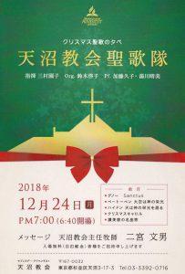 聖歌の夕べ 聖歌隊によるクリスマスコンサート 【入場無料】 @ 天沼教会 | 杉並区 | 東京都 | 日本