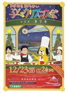こどもクリスマス会 @ 天沼教会 | 杉並区 | 東京都 | 日本