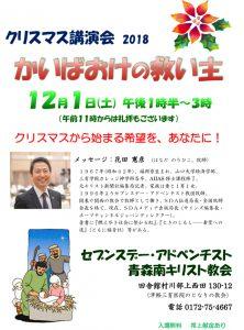 クリスマス講演会 「かいばおけの救い主」 @ 青森南教会 | 田舎館村 | 青森県 | 日本