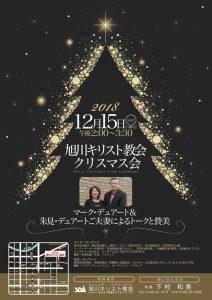 旭川キリスト教会クリスマス会 @ 旭川教会 | 旭川市 | 北海道 | 日本