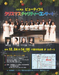 心に残る ビューティフル クリスマス・チャリティー・コンサート @ 千葉市民会館 | 千葉市 | 千葉県 | 日本