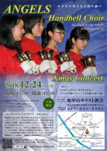 エンジェルス・ベルクワイア クリスマスコンサート @ 亀甲山教会 | 横浜市 | 神奈川県 | 日本