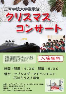 クリスマスコンサート @ 石川教会 | うるま市 | 沖縄県 | 日本
