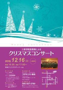 クリスマスコンサート @ コザ教会 | 沖縄市 | 沖縄県 | 日本