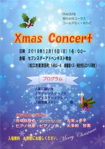 Xmas Concert @ 松江教会 | 松江市 | 島根県 | 日本