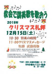 クリスマス礼拝 @ 小樽教会 | 小樽市 | 北海道 | 日本