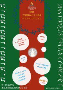 クリスマスコンサート2018 @ 三育関町キリスト教会 | 練馬区 | 東京都 | 日本
