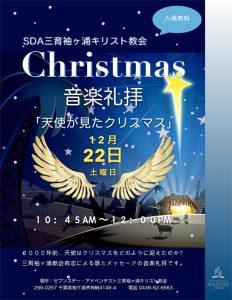 クリスマス音楽礼拝 @ 三育袖ヶ浦教会 | 袖ケ浦市 | 千葉県 | 日本