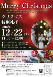 クリスマス特別礼拝 @ 大宮キリスト教会  | さいたま市 | 埼玉県 | 日本