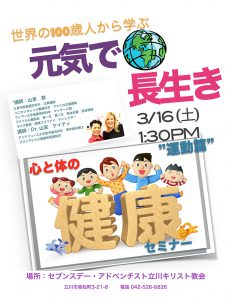世界の100歳人から学ぶ  元気で長生き健康セミナー @ 立川教会 | 立川市 | 東京都 | 日本