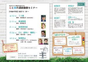 心と体の連続健康セミナー「うつ病」 @ 立川キリスト教会 | 立川市 | 東京都 | 日本