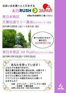 東日本教区文書伝道ラリー集会 @ 立川教会 | 立川市 | 東京都 | 日本