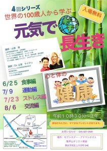 元気で長生きの秘訣。誰でもできる簡単エクササイズ! @ 亀甲山キリスト教会 | 横浜市 | 神奈川県 | 日本