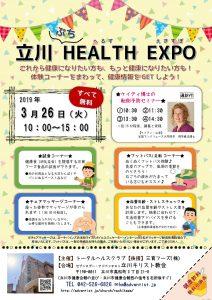 立川ぷちHEALTH EXPO @ 立川キリスト教会 | 立川市 | 東京都 | 日本