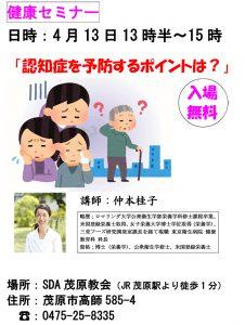認知症を予防するポイントは? @ 茂原教会 | 茂原市 | 千葉県 | 日本
