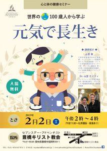 世界の100歳人から学ぶ @ 豊橋教会 | 豊橋市 | 愛知県 | 日本