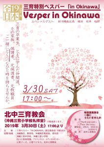 三育特別ベスパー「in Okinawa」 @ 北中三育教会 | 北中城村 | 沖縄県 | 日本