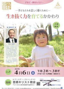 生き抜く力を育てるかかわり @ 豊橋キリスト教会 | 豊橋市 | 愛知県 | 日本