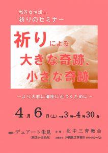祈りのセミナー「祈りによる大きな奇跡、小さな奇跡」 @ 北中三育教会 | 北中城村 | 沖縄県 | 日本