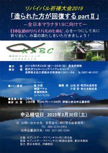 リバイバル祈祷大会2019 @ 軽井沢フェローシップバイブルキャンプ | 軽井沢町 | 長野県 | 日本