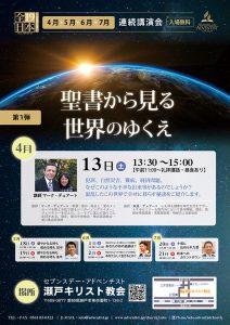 聖書から見る世界のゆくえ @ 瀬戸キリスト教会 | 瀬戸市 | 愛知県 | 日本